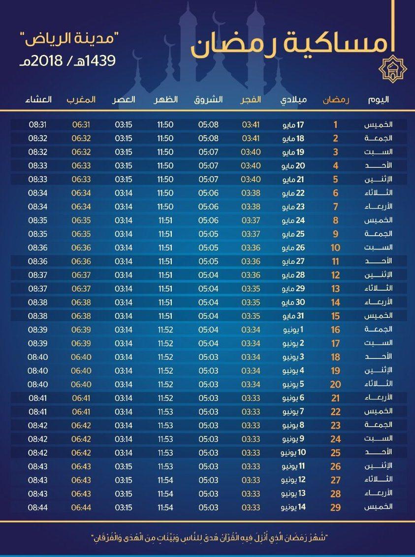 امساكية رمضان في السعودية 1439