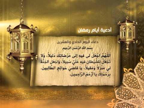دعاء اليوم الحادي والعشرون من رمضان