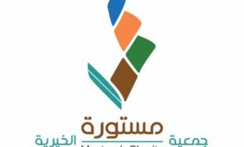 جمعية مستورة الخيرية بمكة تعلن عن توافر وظيفة جديدة