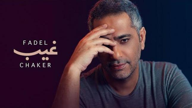 """بالفيديو : الفنان اللبناني فضل شاكر يفاجئ جمهوره بأغنية جديدة بعنوان """"غيب"""""""