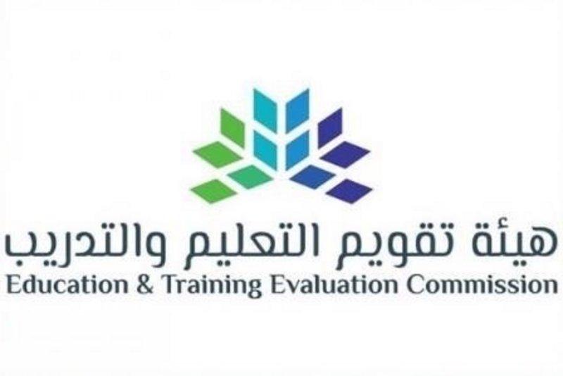 تقويم التعليم: تعلن عن موعد فتح باب التسجيل في اختبار القدرات العامة