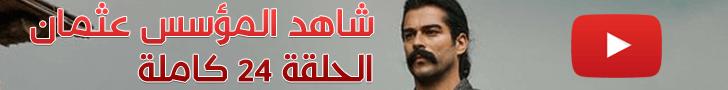 المؤسس عثمان 24