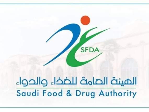 الهيئة العامة للغذاء والدواء بالسعودية تعلن عن وظائف شاغرة