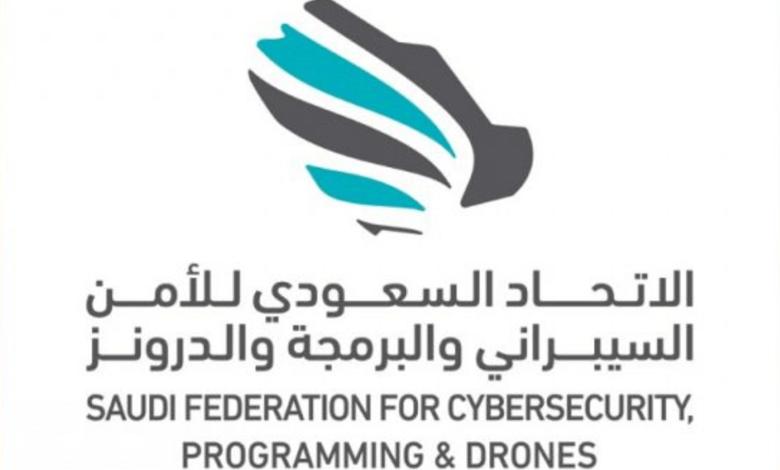الاتحاد السعودي للأمن السيبراني والبرمجة والدرونز يعلن عن وظائف شاغرة