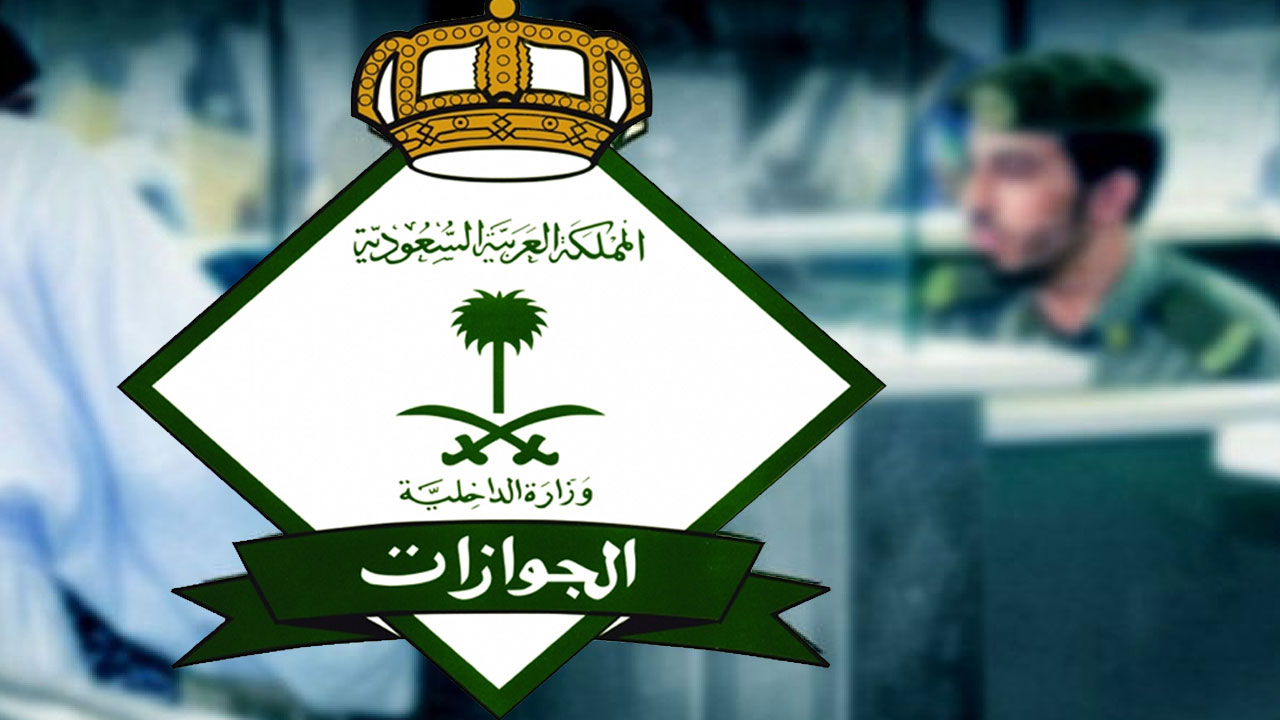 الجوازات تحدد شروط تجديد هوية مقيم في السعودية للمهندسين