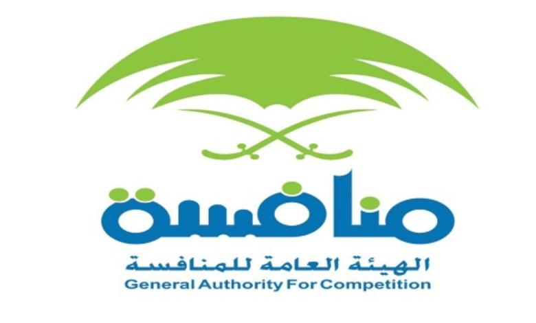 الهيئة العامة للمنافسة تعلن عن وظائف مالية شاغرة