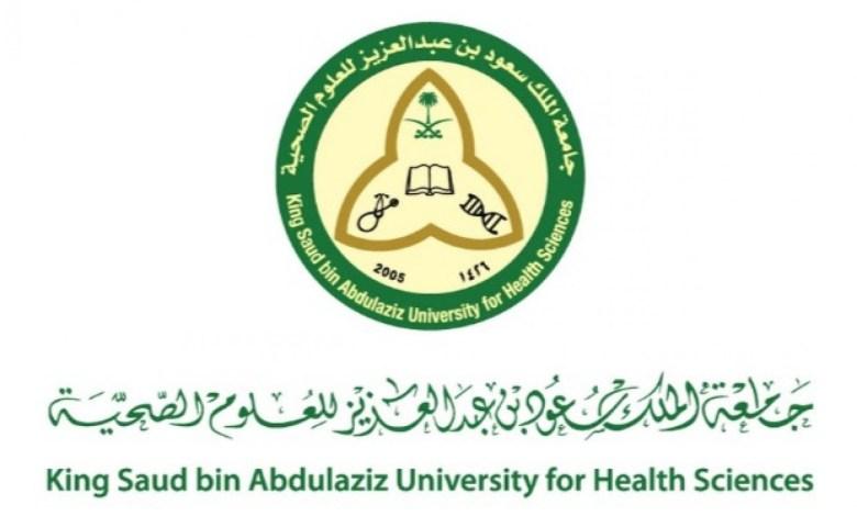 جامعة الملك سعود للعلوم الصحية تعلن عن وظائف (للرجال والنساء)