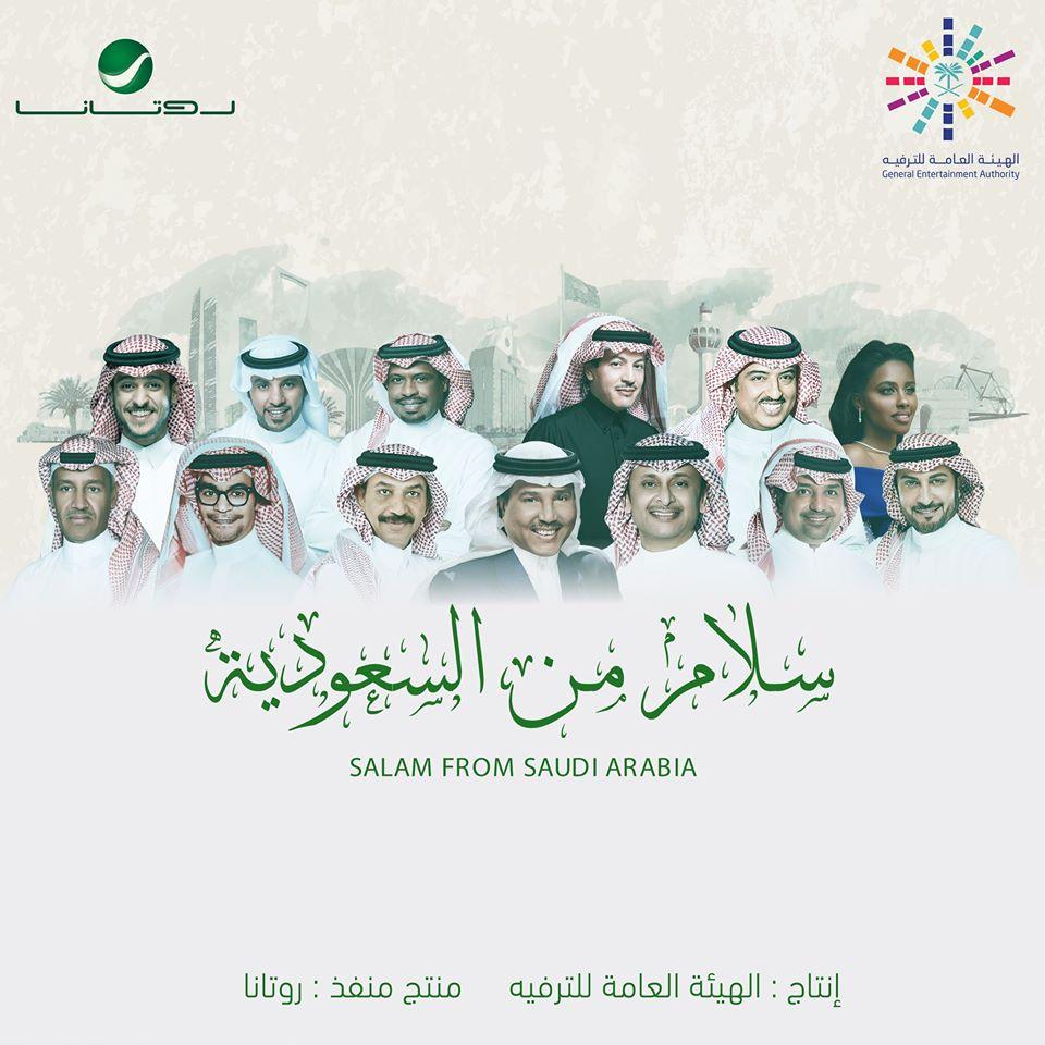 """شاهد: """" سلام من السعودية """" ملحمة غنائية وطنية يقدمها نخبة من كبار الفنانين على رأسهم محمد عبده"""