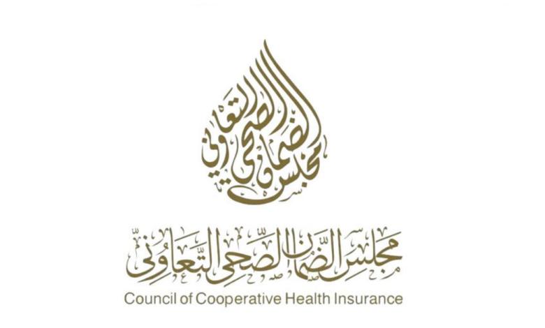 مجلس الضمان الصحي التعاوني يعلن عن وظائف شاغرة للسعوديين