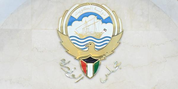 أبرز قرارات مجلس الوزراء الكويتي: تخفيض ميزانية الدولة إلى 20%