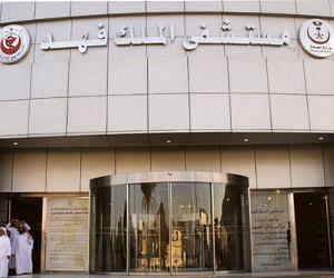 مستشفى الملك فهد التخصصي تعلن عن وظائف شاغرة بعدة من المدن السعودية