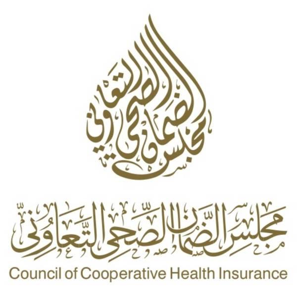 مجلس الضمان الصحي التعاوني في الرياض يعلن عن وظائف شاغرة في المجال الاداري