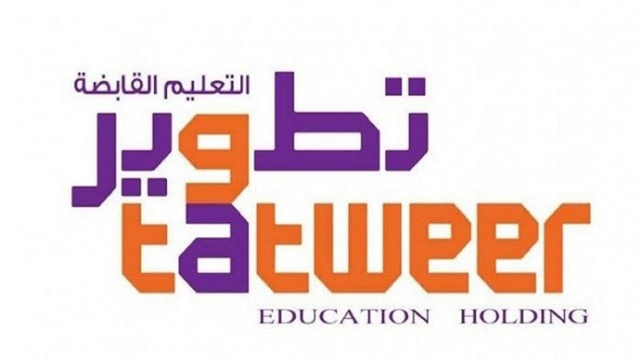 الشركة القابضة لتطوير التعليم تعلن عن وظائف شاغرة في الرياض