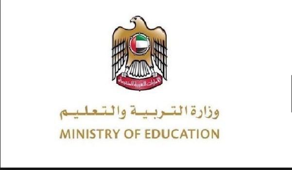 بالصور، وزارة التربية الإماراتية تعتمد الزي المدرسي للعام الدراسي الجديد 2020/2021