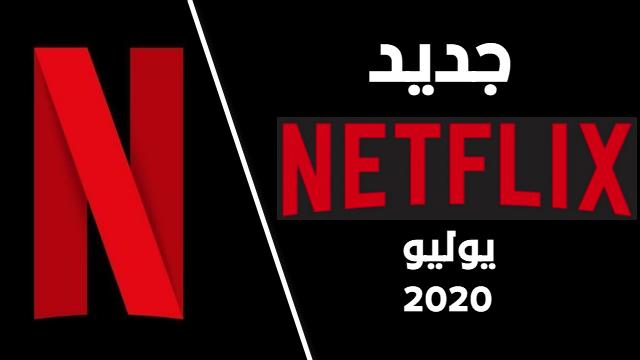 تعرف على مواعيد عرض أبرز الأفلام والمسلسلات التي ستُعرض في شهر يوليو على شبكة نتفليكس