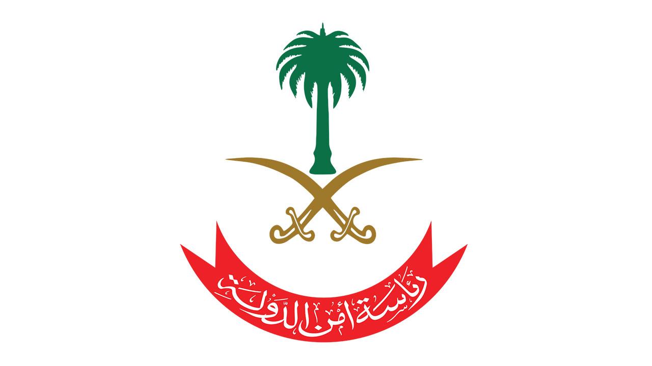 رئاسة أمن الدولة تعلن عن موعد فتح باب التسجيل والقبول في معهد التدريب