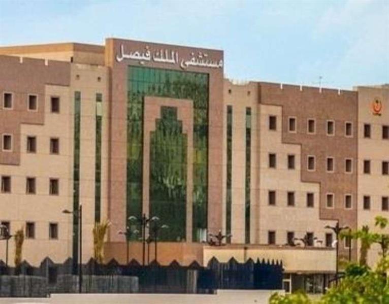 مستشفى الملك فيصل التخصصي يعلن عن 71 وظيفة شاغرة في جدة والرياض