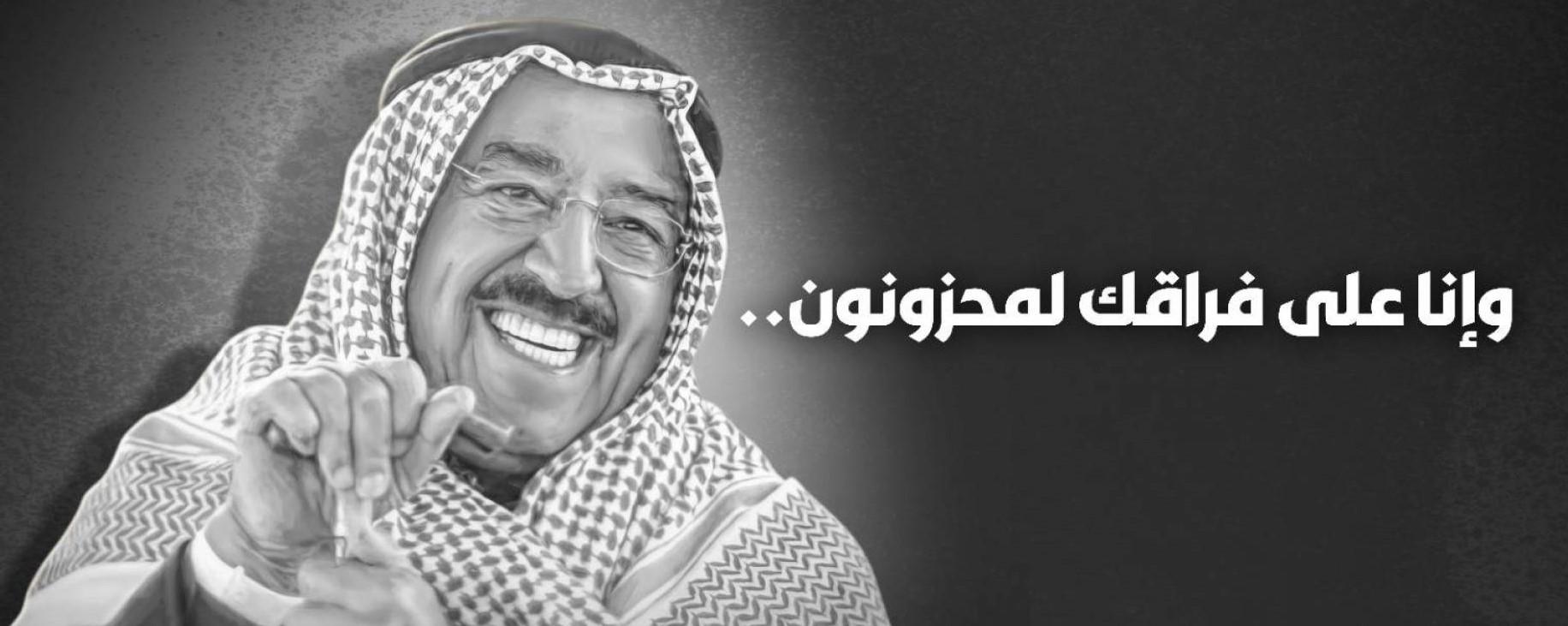 بالفيديو والصور، تشييع جثمان الشيخ صباح الأحمد رحمه الله