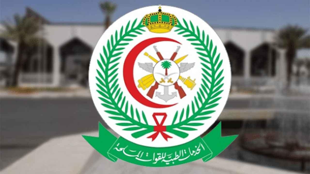 الإدارة العامة للخدمات الطبية للقوات المسلحة تُعلن عن 120 وظيفة شاغرة