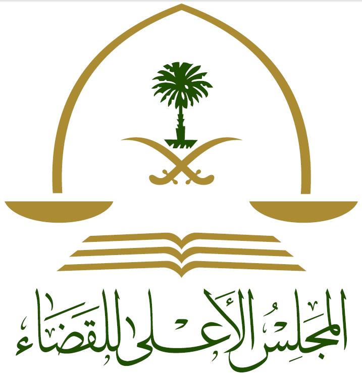 بأمر الملك، تشكيل المجلس الأعلى للقضاء والصمعاني يشكر خادم الحرمين الشريفين لتمديد فترة تكليفه
