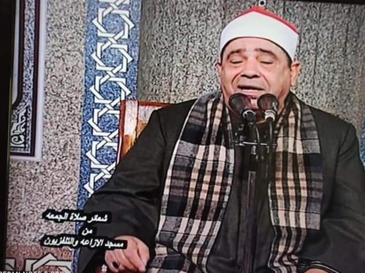 التحقيق مع مخرج صلاة الجمعة بسبب خطأ في حرف