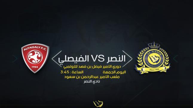 النصر والفيصلي مباشر اليوم في مباراة على استاد الأمير فيصل بن فهد بالملز