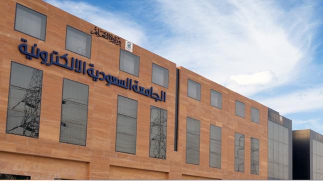 تعرف على كيفية التسجيل بالجامعة الإلكترونية السعودية