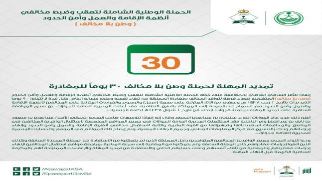 """حملة """"وطن بلا مخالف"""" بالسعودية تستمر لمدة شهر آخر لجميع الجنسيات"""