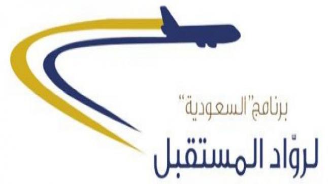 فتح باب التقديم والتسجيل في رواد المستقبل بالخطوط السعودية