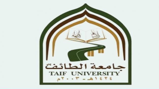فتح باب القبول بجامعة الطائف بالمملكة اليوم الاثنين 9 شوال 1438هـ، تعرف على شروط القبول الآن