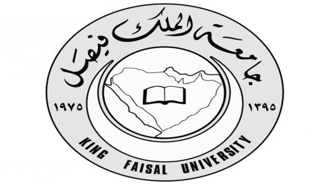فتح باب القبول والتسجيل بجامعة الملك فيصل اليوم وحتى السبت 14 شوال 1438هـ