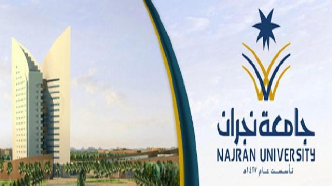 فتح باب القبول والتسجيل بجامعة نجران اليوم، تعرف على الشروط وكيفية التسجيل الآن