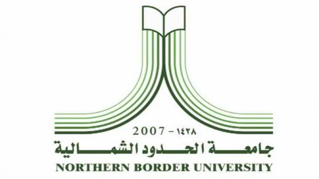 فتح باب القبول والتقديم بجامعة الحدود الشمالية للعام الدراسي 1438/1439هـ