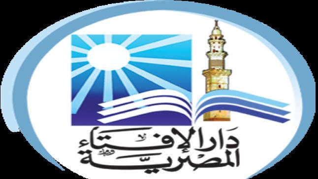 فضل صيام 6 أيام من شهر شوال حسب ما أعلنته دار الإفتاء المصرية
