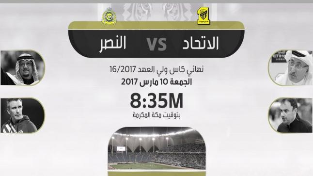 مباراة الاتحاد والنصر بث مباشر اليوم في لقاء دراماتيكي في النهائي الملكي لعام 2017
