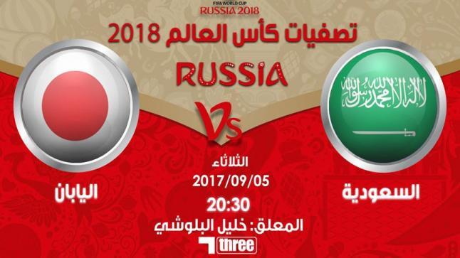 مباراة السعودية واليابان اليوم 5/9/2017 في إياب قطع بطاقة الوصول للحلم العالمي في روسيا