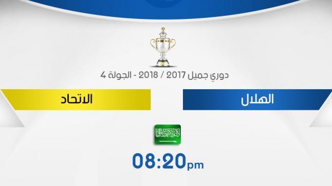 مباراة الهلال والاتحاد في الدوري السعودي 1439 مع احتفال اليوم الوطني