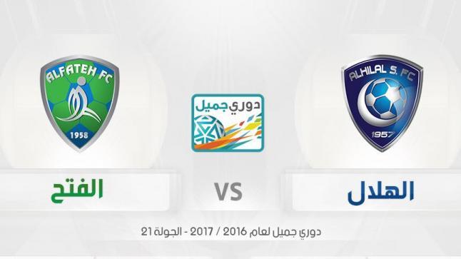 مباراة الهلال والفتح اليوم في دوري عبداللطيف جميل للمحترفين لعام 1438 هـ بالعاصمة الرياض