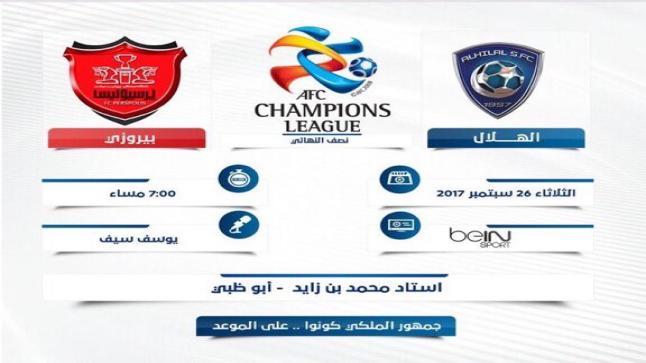 مباراة الهلال السعودي وبيروزي الايراني اليوم في لقاء ساخن بث مباشر في الدوري الآسيوي 2017