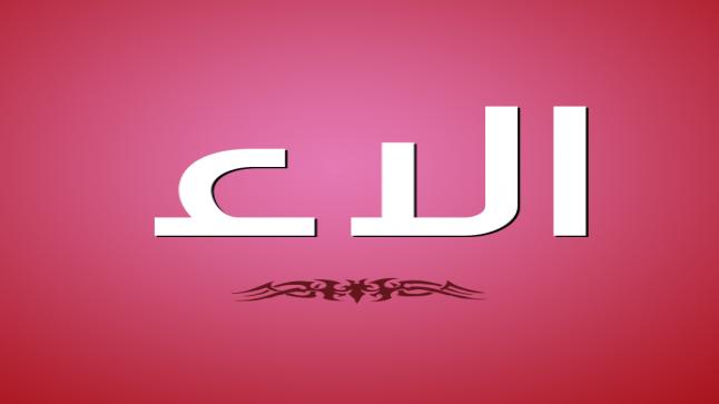 معنى اسم آلاء في الإسلام وشخصية حاملة الاسم