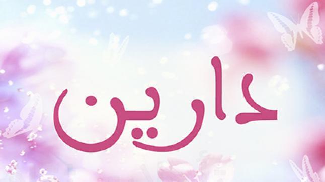 معنى اسم دارين في المعجم العربي