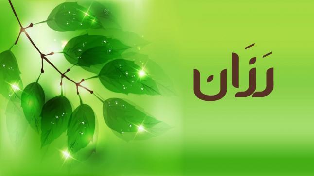 معنى اسم رزان في المعجم العربي