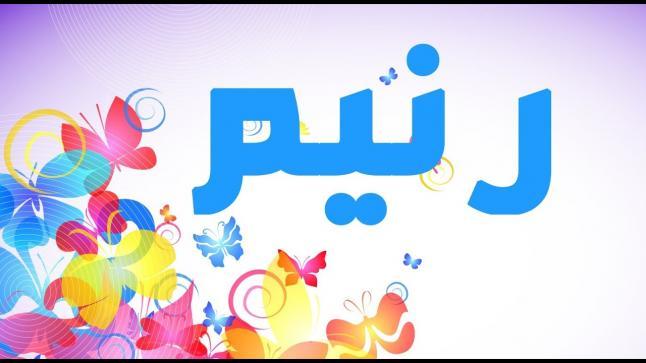 معنى اسم رنيم في القاموس العربي