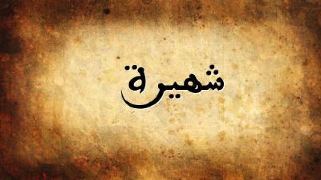 معنى اسم شهيرة في القاموس العربي