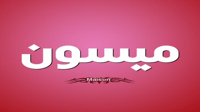معنى اسم ميسون في اللغة العربية