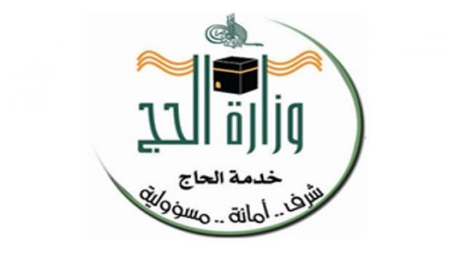 هنا ننشر رابط تسجيل المسار الإلكتروني لحجاج مواطني ومقيمي المملكة