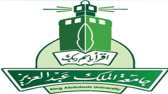 وظائف السعودية، أحدث الوظائف الشاغرة بجامعة الملك عبد العزيز اليوم الأحد 22 شوال 1438هـ