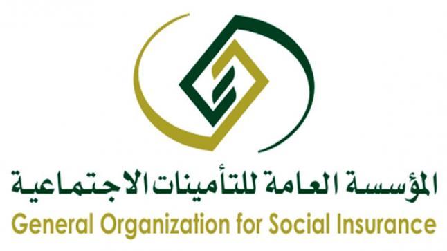 وظائف المؤسسة العامة للتأمينات الاجتماعية السعودية، ويستمر التقديم حتى 24/8/2017