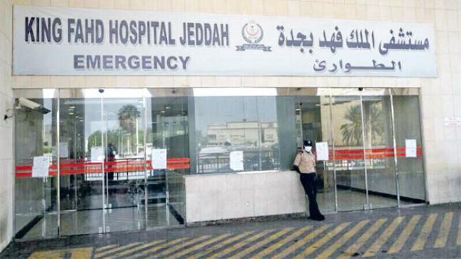 وظائف شاغرة بمستشفى الملك فهد للقوات المسلحة بالسعودية، تعرف على الشروط وطرق التقديم