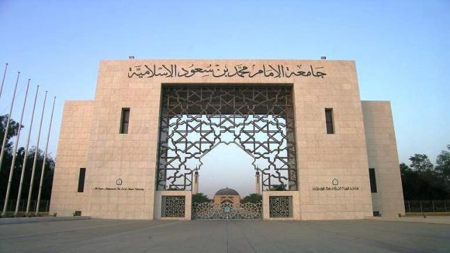 وظائف شاغرة في جامعة الإمام محمد بن سعود الإسلامي، تعرف على الشروط والأوراق المطلوبة
